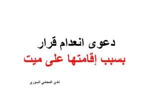 دعوى انعدام قرار بسبب اقامتها على ميت نادي المحامي السوري Calligraphy Arabic Calligraphy