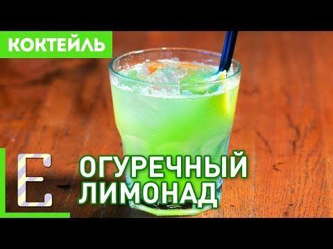 Огуречный лимонад  рецепт домашнего лимонада Video Recipes #kokteyltarifleri