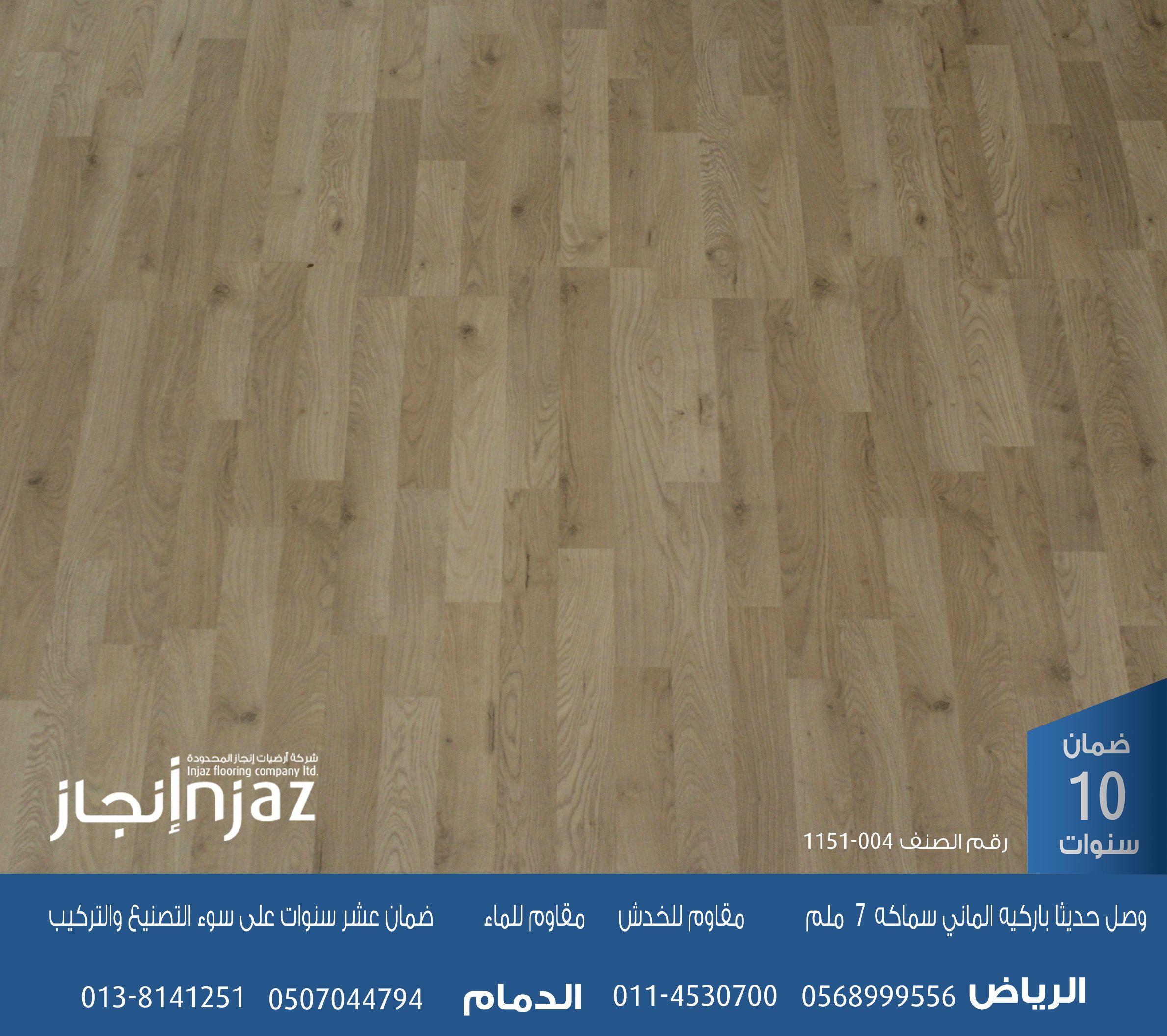 باركيه الماني Wood Laminate Flooring Flooring Laminate Flooring