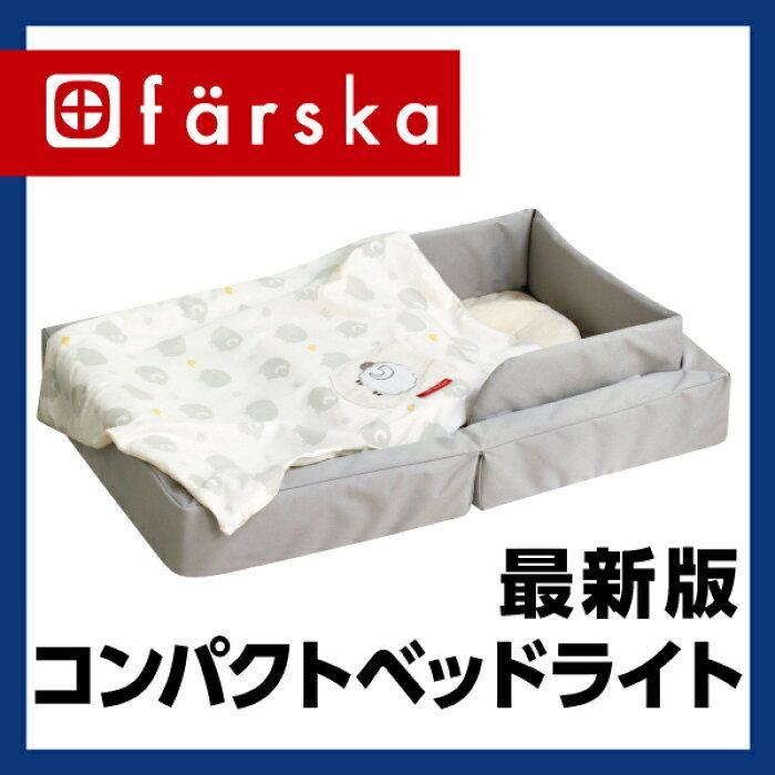 【楽天市場】ファルスカ コンパクトベッドライト | 寝室 ...