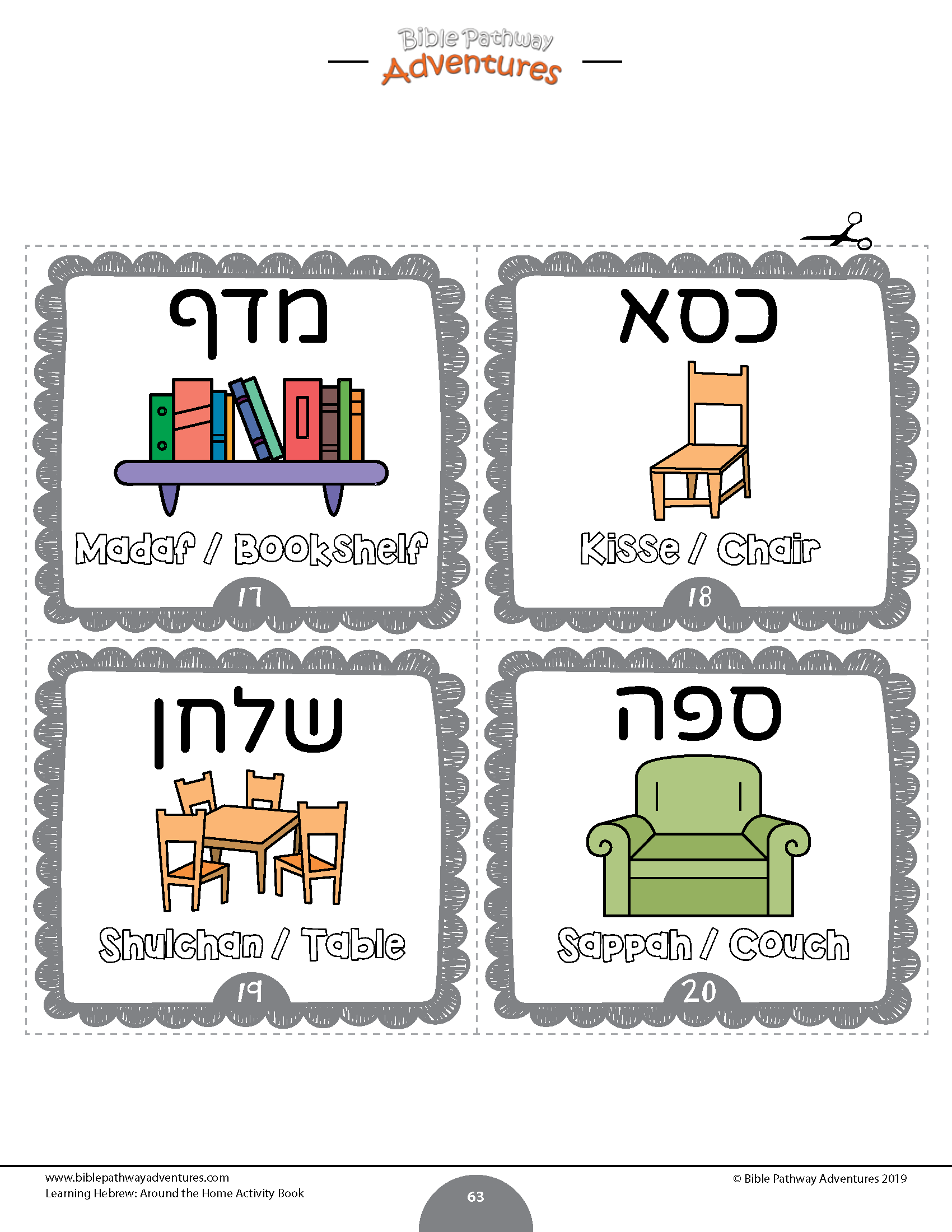 Hebrew flashcards for beginners | bookshelf, chair, table