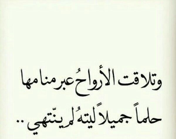 Pin By Fatima Belgroun On اقتباسات Beautiful Arabic Words Quotes Words