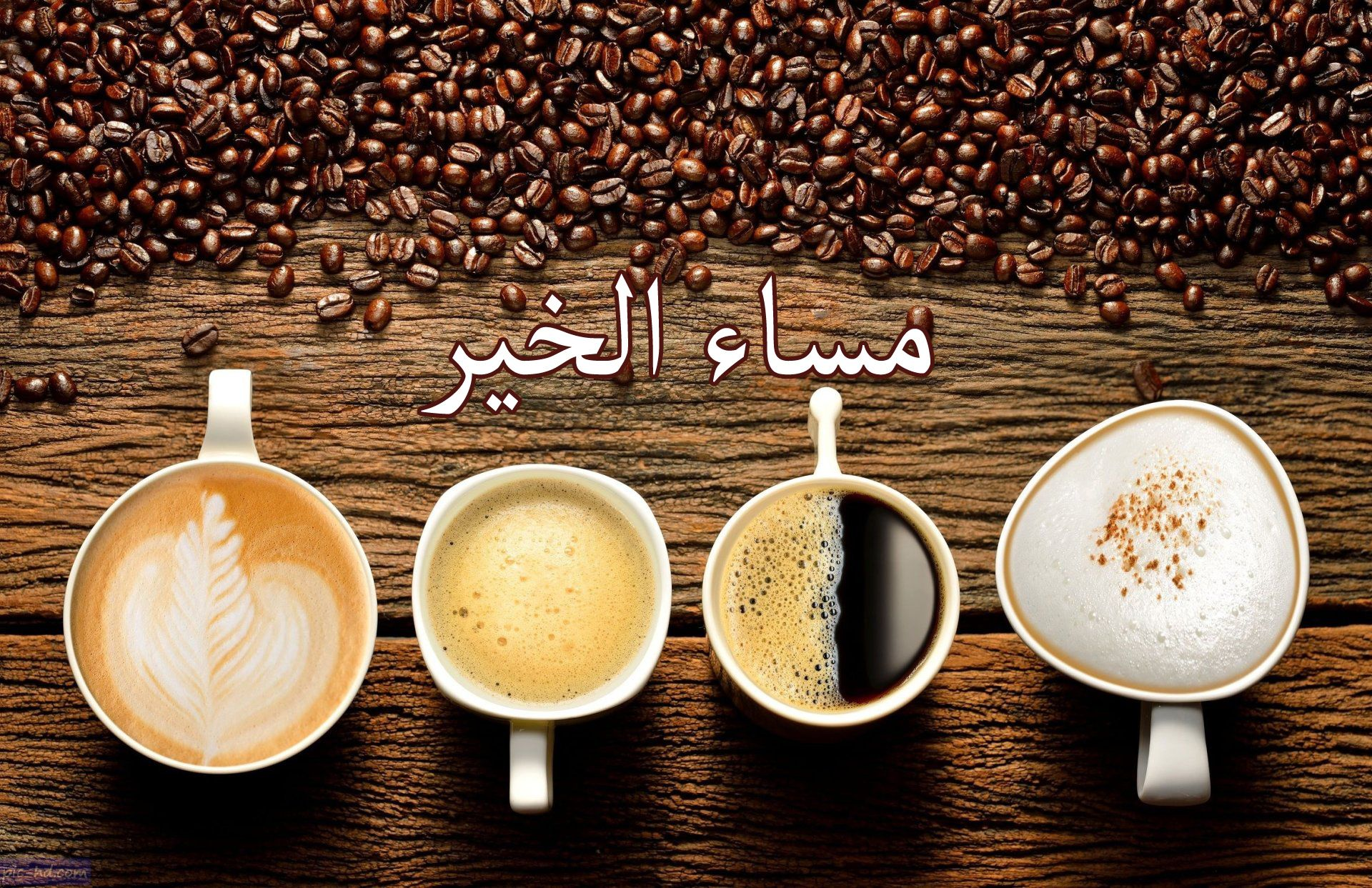 صور قهوة مكتوب عليها مساء الخير , صور القهوة المسائية