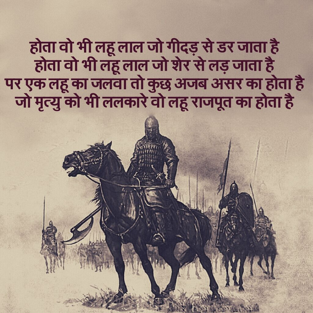 quotes on rajputs wallpaper - photo #16
