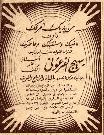 استاذ علم الكف بهيج الفرعوني Old Egypt Egypt Egyptian History