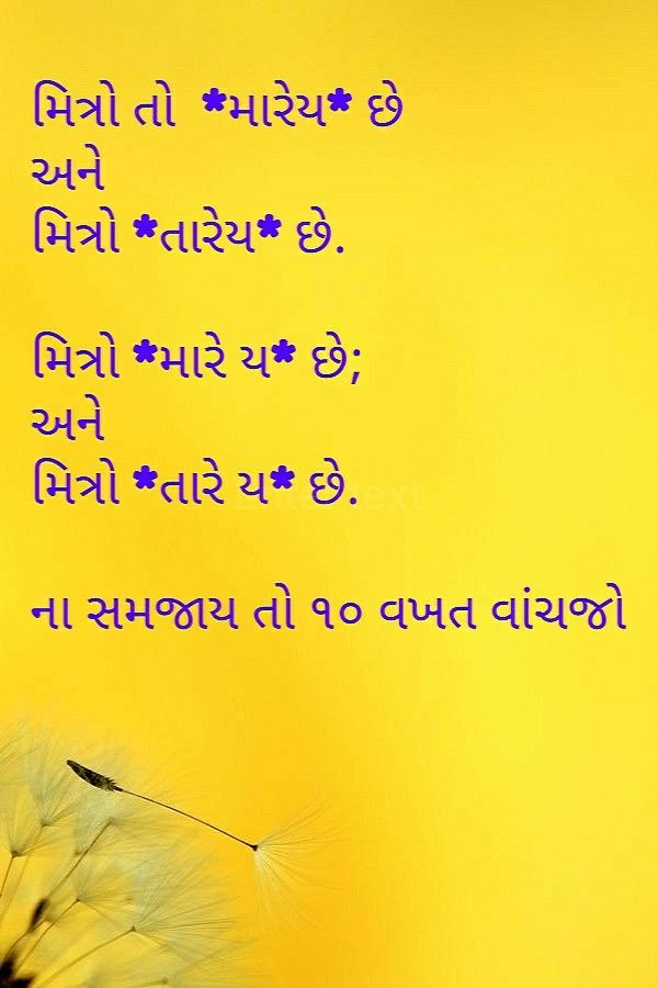pin by nimesh shah on gujarati quote friends quotes