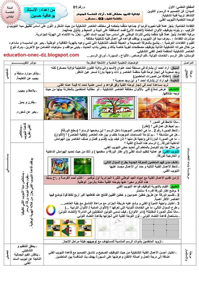 مذكرات درس التبويب الفني في التربية التشكيلية للسنة الخامسة ابتدائي الجيل الثاني Education Clip Art Borders Clip Art