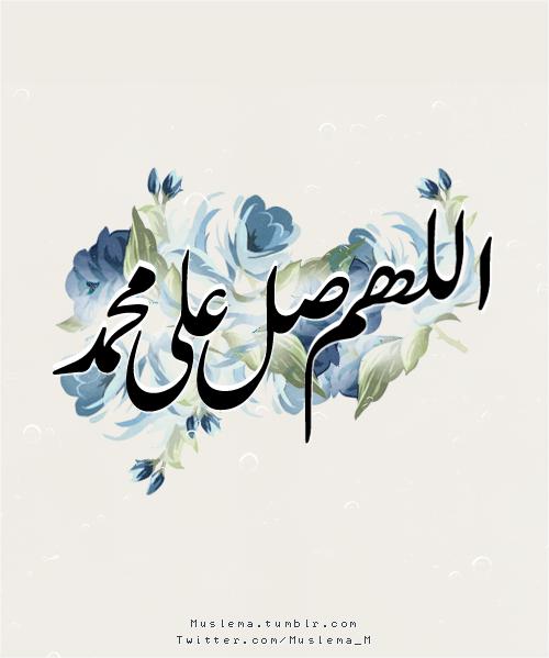 اللهم صل وسلم على سيدنا محمد Prophet Muhammedصلى الله