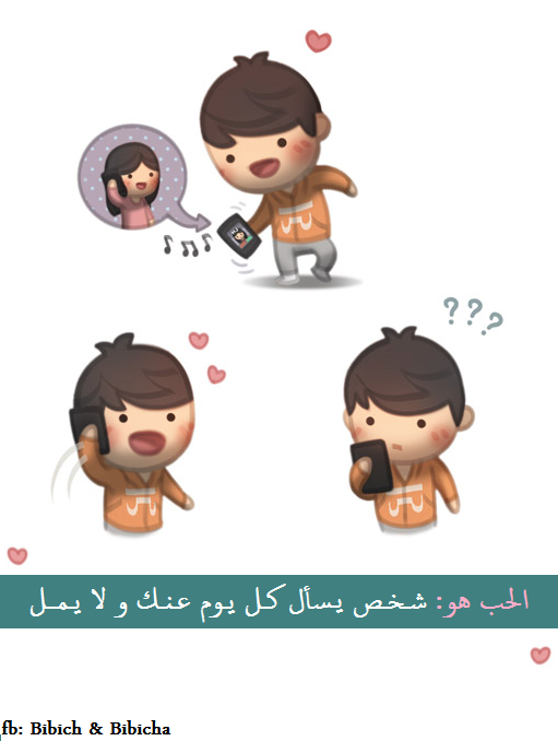 this is true lOve <3 lina A Salahaddin | love | Cute love