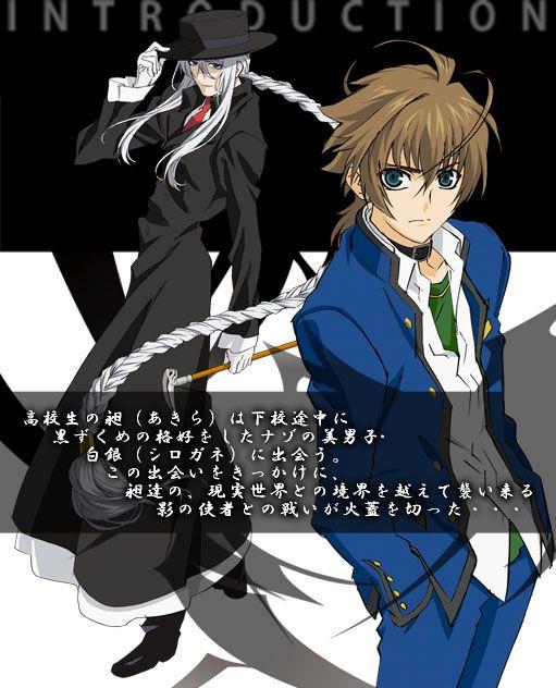 Shirogane e Akira