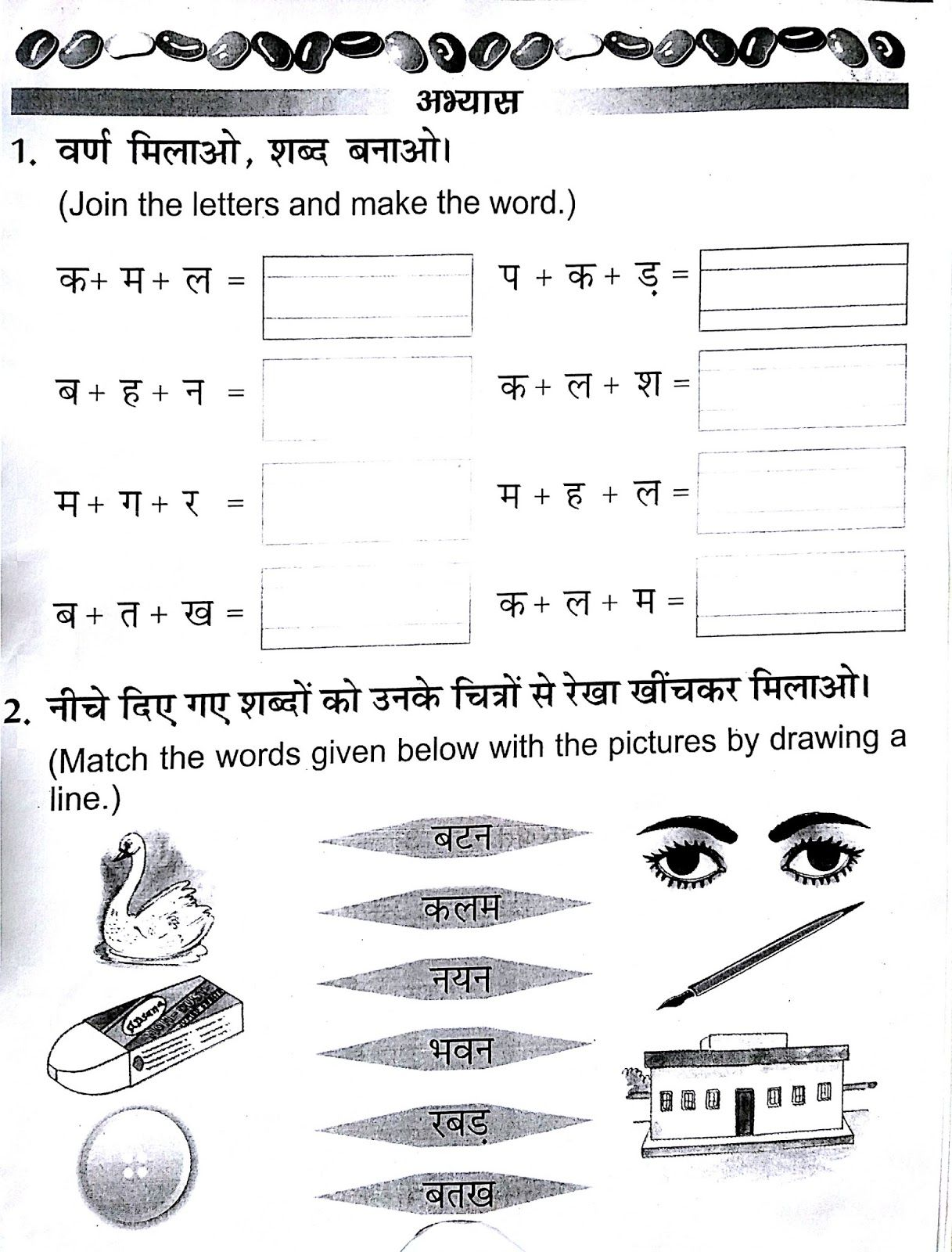 Matra Work Sheets for Classes 3, 4, 5 and 6 With SOLUTIONS