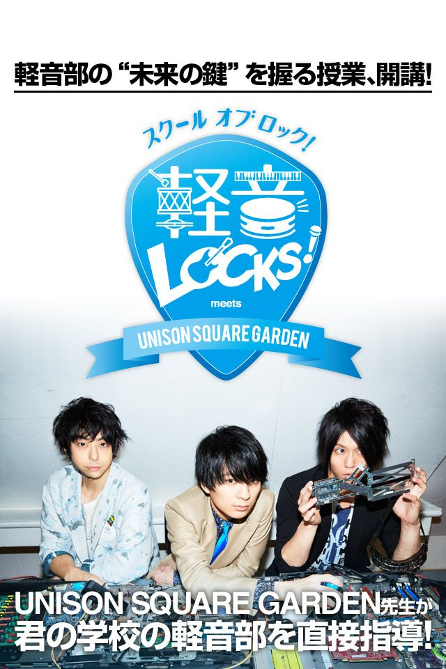 SCHOOL OF LOCK!×UNISON SQUARE GARDEN 軽音LOCKS!