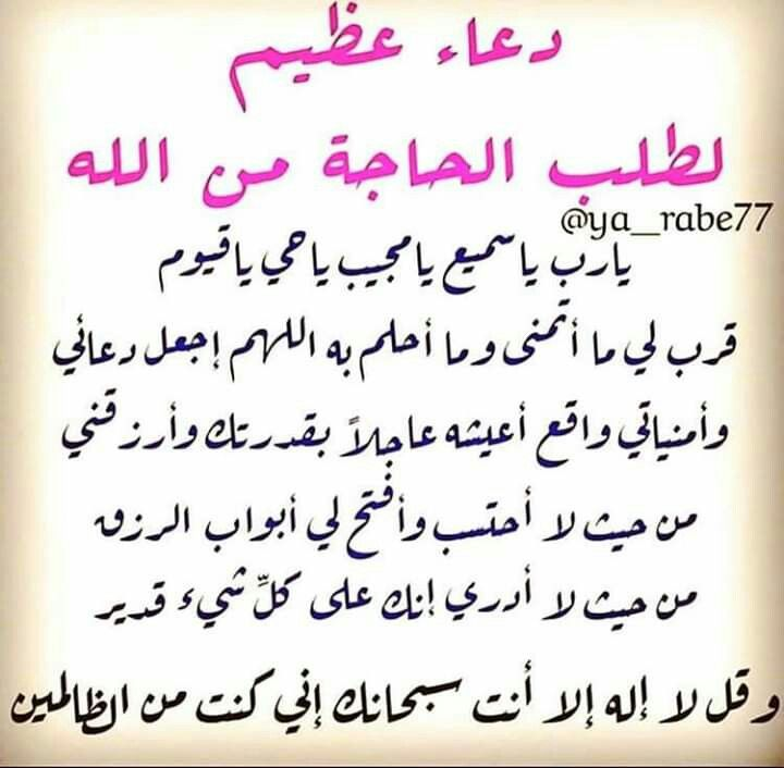 Pin By Kholoud Al On Duaa S Islam Facts Islamic Quotes Islamic Teachings