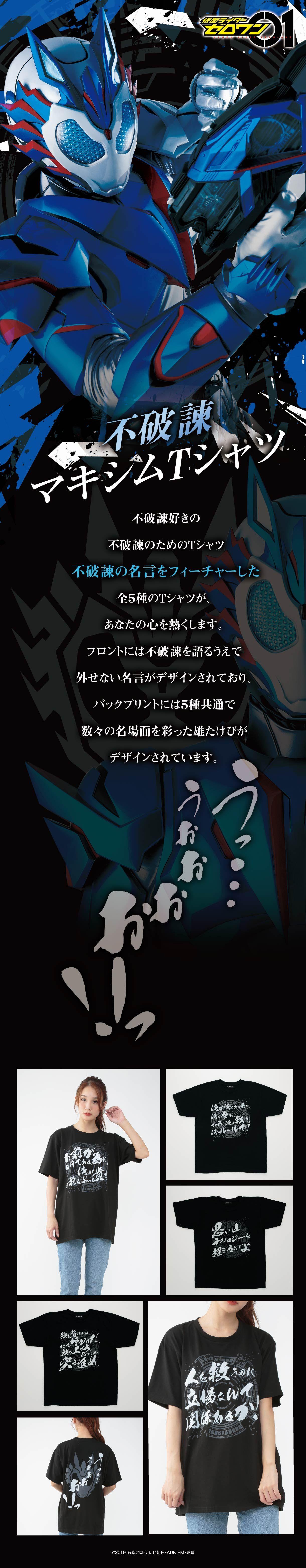 仮面ライダーゼロワン 不破諫マキシムtシャツ プレミアムバンダイ