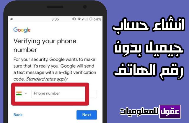 كيفية انشاء حساب جيميل بدون رقم الهاتف 2020 انشاء حساب جوجل Gmail How To Apply Phone Messages