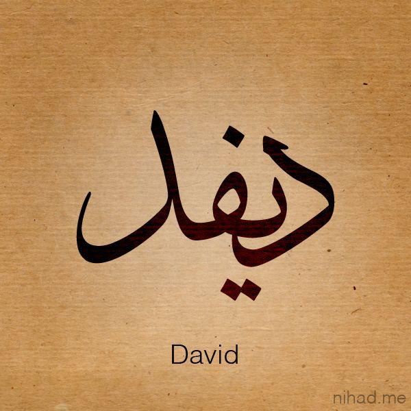 Pin De M Fahad Soomro En Names With Arabic Calligraphy Design Tatuajes De Nombres Tatuaje De Nombre Tatuaje De Pulsera
