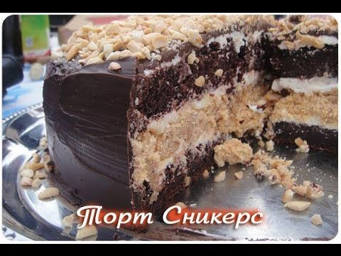 """Торт """"Сникерс"""" Рецепт. Раскрываем Секрет Приготовления Торта """"Сникерс"""" - На YouTube"""