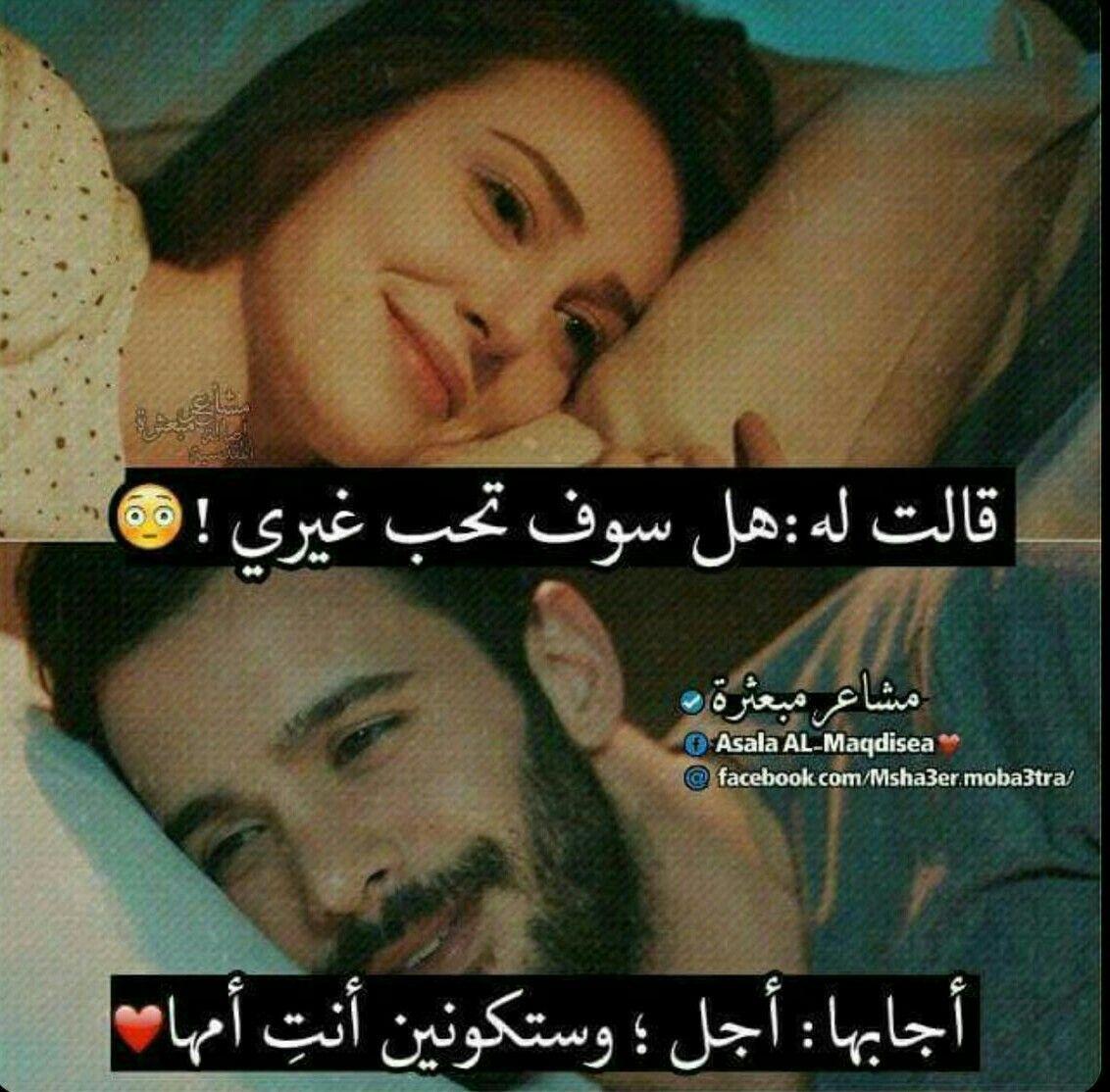 بين الحبيب والمحبوب رسالة Arabic Love Quotes Love Words Words