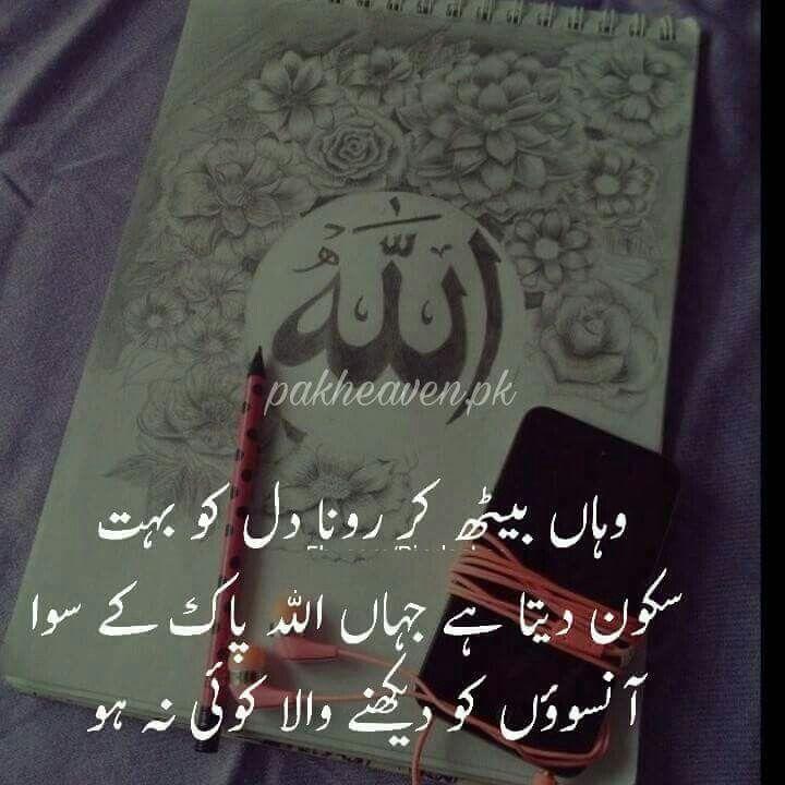 Ya Allah Mujh Per Rahm Farma Ilahee Ameen Islamic Messages