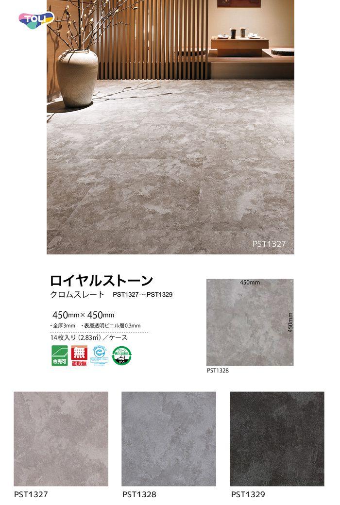 フロアタイル 450 450 3 0mm 1枚売り対応 東リ ロイヤルストーン クロムスレート 玄関 クッションフロア フロアタイル コンクリート 壁紙