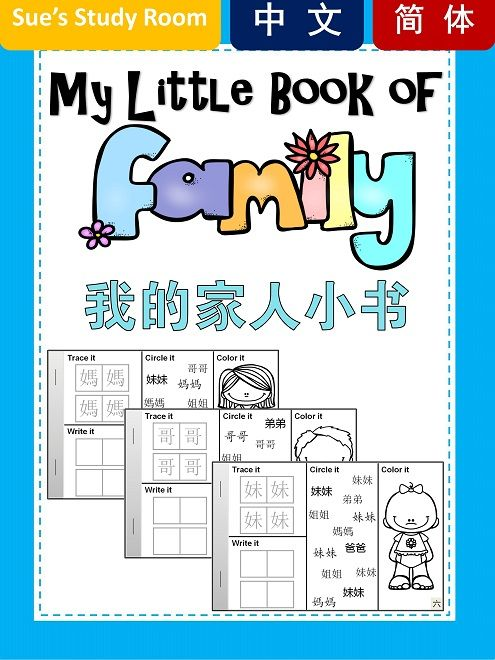 my little book of family chinese chinese language chinese lessons learn chinese chinese. Black Bedroom Furniture Sets. Home Design Ideas