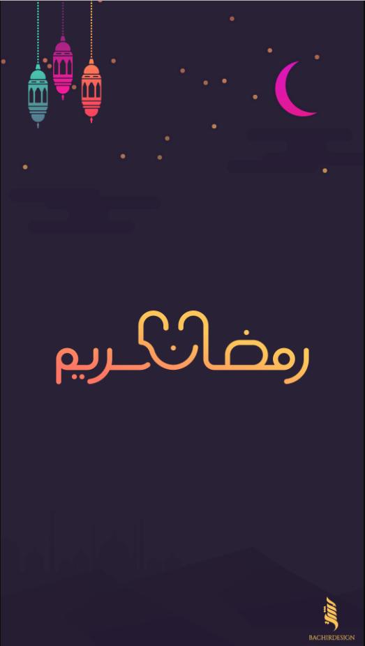 أجمل خلفيات رمضان للهاتف والحاسوب جينات المهوس Ramadan Kareem Ramadan Poster Ramadan