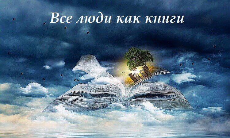 Красивое стихотворение «Все люди, как книги…» | Книги ...