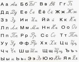 """Résultat de recherche d'images pour """"écriture glagolitique"""""""