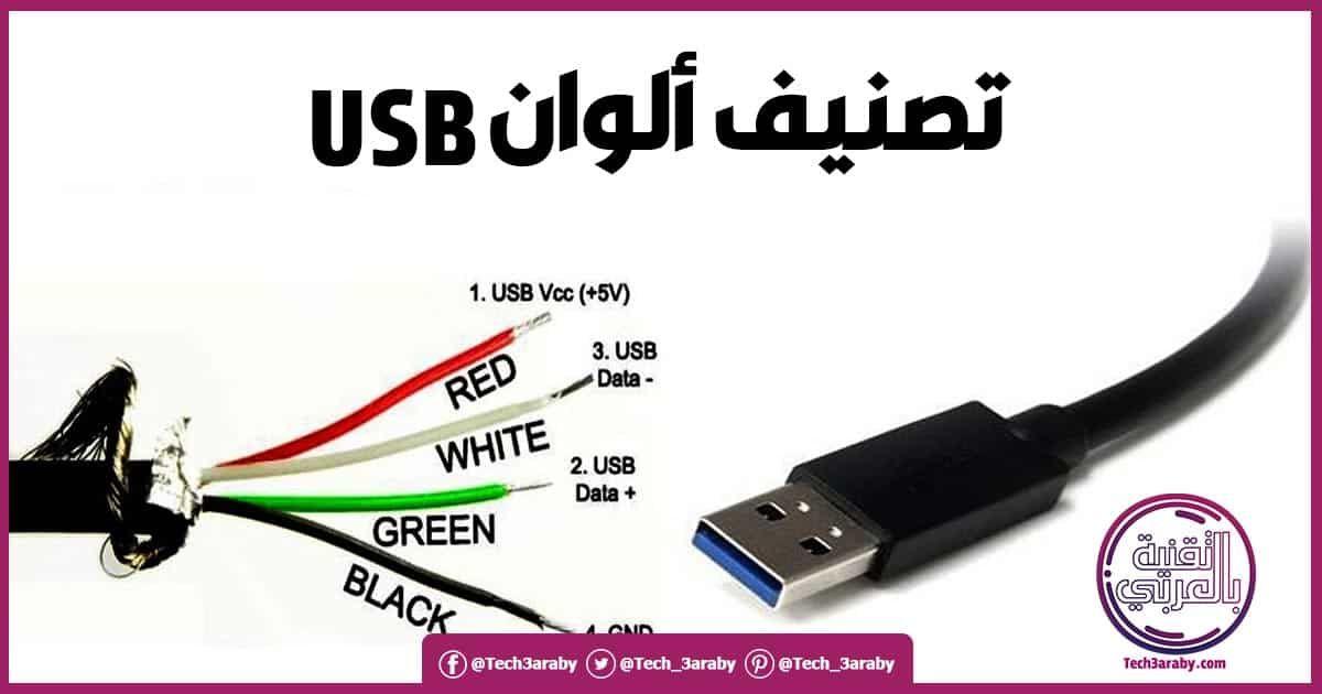 ترتيب ألوان سلك الشاحن سامسونج و ايفون و Usb Usb Flash Drive Usb Flash Drive