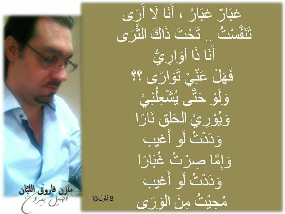 Pin By Mazen El Labban On الشاعر مازن فاروق اللبان أصيل بيروت
