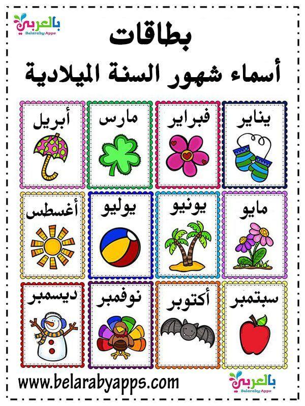 بطاقات شهور السنة الميلادية بالعربية Pdf وسائل تعليمية Arabic Alphabet For Kids Arabic Kids Learning Arabic