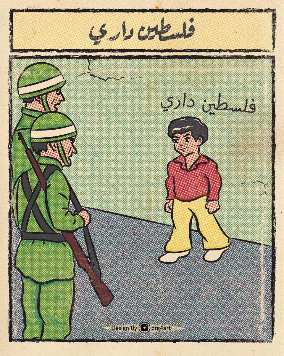 فلسطين داري Pop Art Art Comics