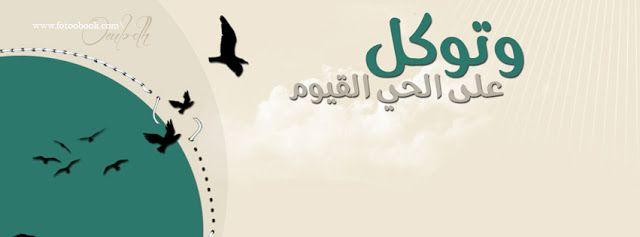 اغلفة مميزة للبنات 2014 Casing Islamic Art Profile Picture Arabic Words