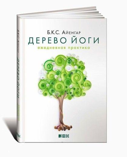 Читать онлайн, скачать книгу дерево йоги, купить книгу | books.