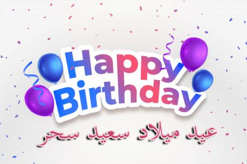 تهنئة عيد ميلاد باسم سحر رسائل وكلمات وعبارات تهنئة عيد ميلاد سحر Happy Birthday Celebration Happy Birthday Lettering Celebration Background