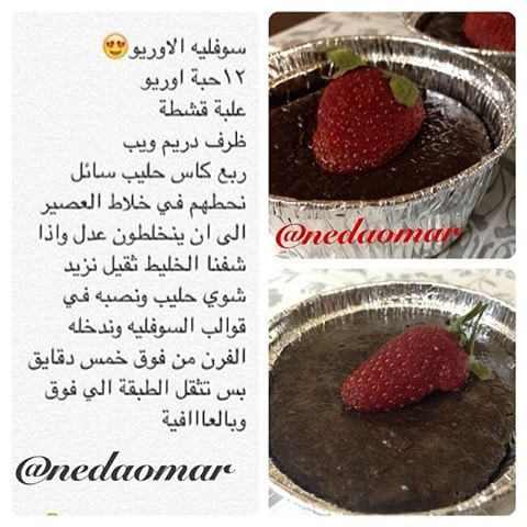 Nado Nedaomar Instagram Photos And Videos Lava Cakes Food Instagram Photo