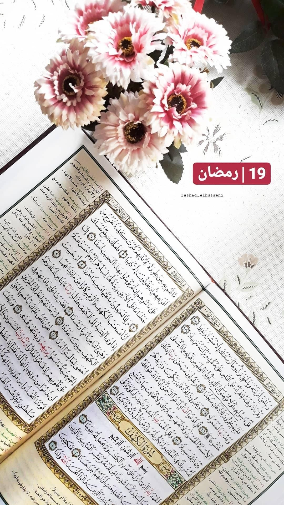 19 رمضان Instagram Photo Instagram Photo