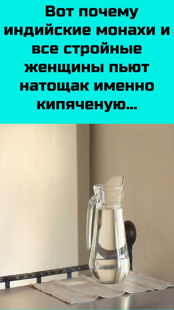 кипяченая вода похудеть