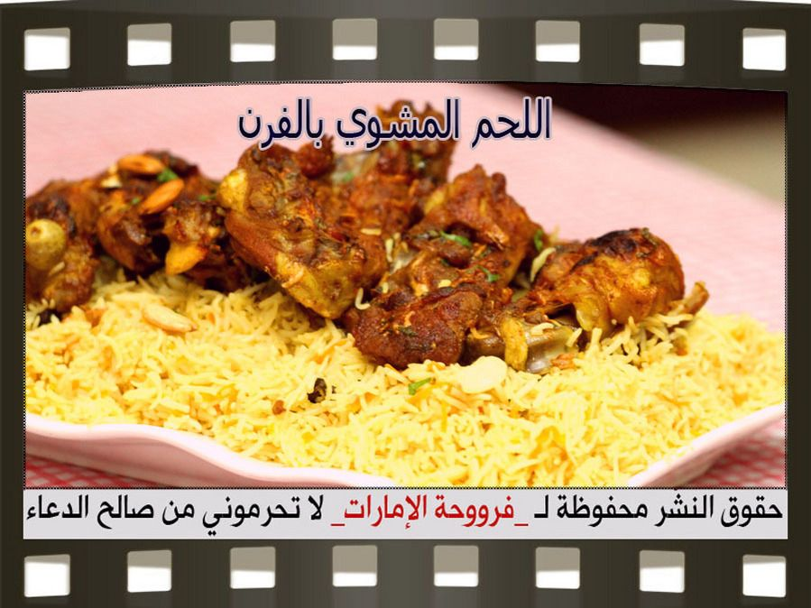 Lamb Roast In The Oven With Kabsa Rice Recipe Saudi Recipes Oven Roast Cooking Recipes