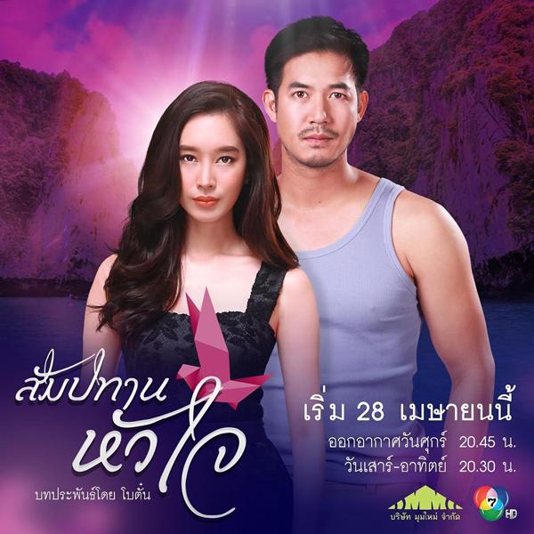 สัมปทานหัวใจ-P   Thai Lakorns I've Watched in 2019   Now, then movie