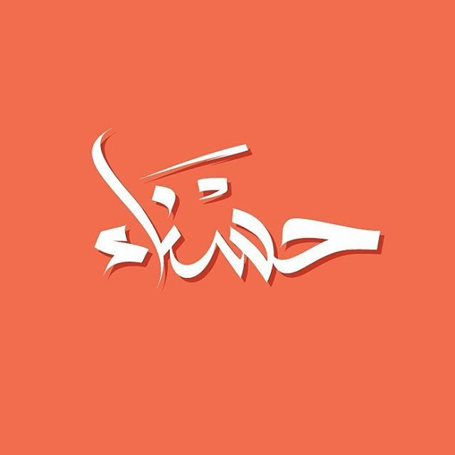 Instagram Photo By Ahmed Madyan Feb 4 2016 At 11 57pm Utc Arabic Calligraphy Design Calligraphy Name Calligraphy Design