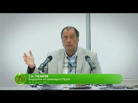 Смотреть лекцию лазарев с н секс без любви