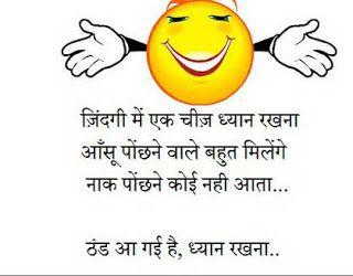 Funny Winter Status In Hindi Funny Jokes Dunia Funny Facebook