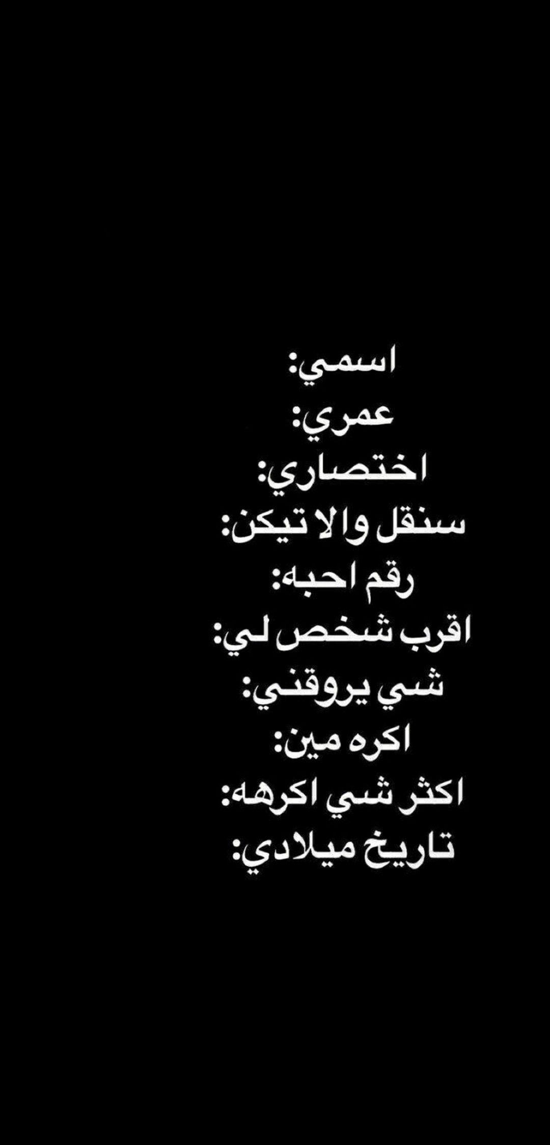 يلا حاولو تجاوبو عني حتى لو ما تعرفوني In 2021 Arabic Calligraphy Calligraphy