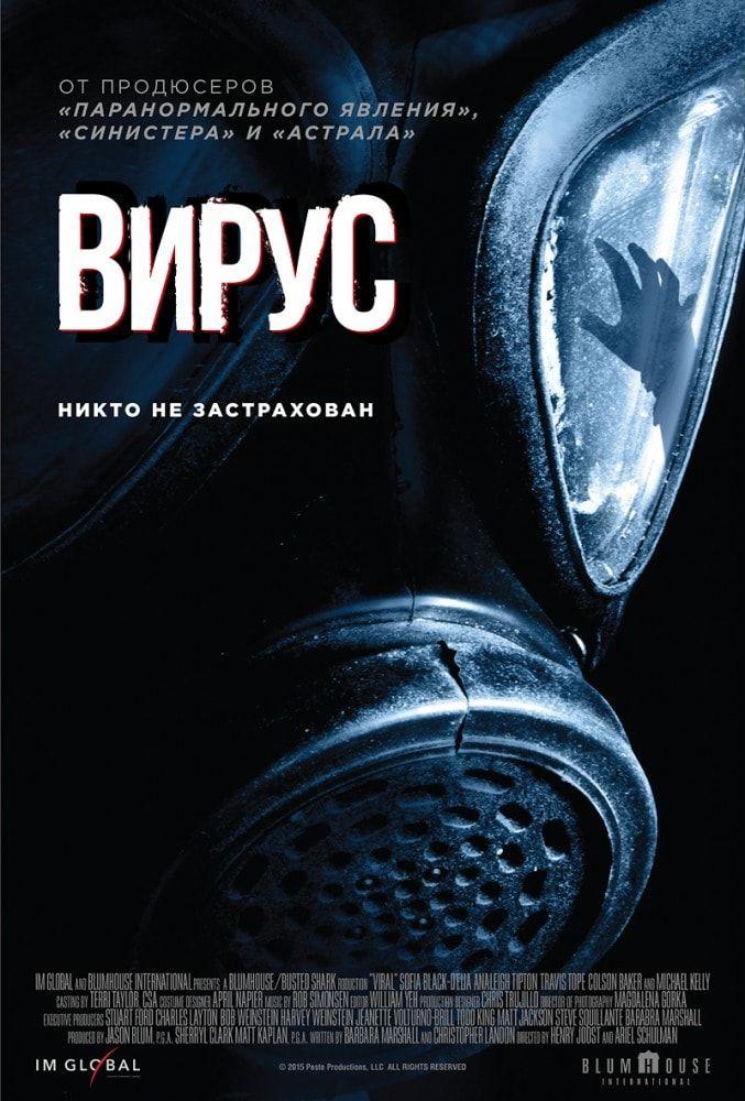 Virus 2016 S Izobrazheniyami Filmy Filmy Onlajn Serialy