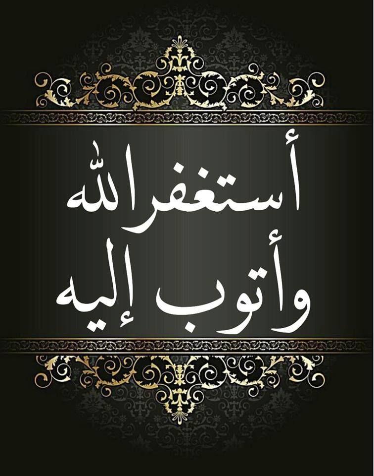 أستغفر الله وأتوب إليه Doa Islam Arabic Calligraphy Calligraphy