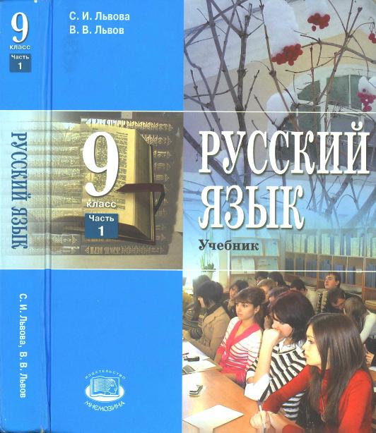 Львов и львова русский язык 5 класс приложение решебник