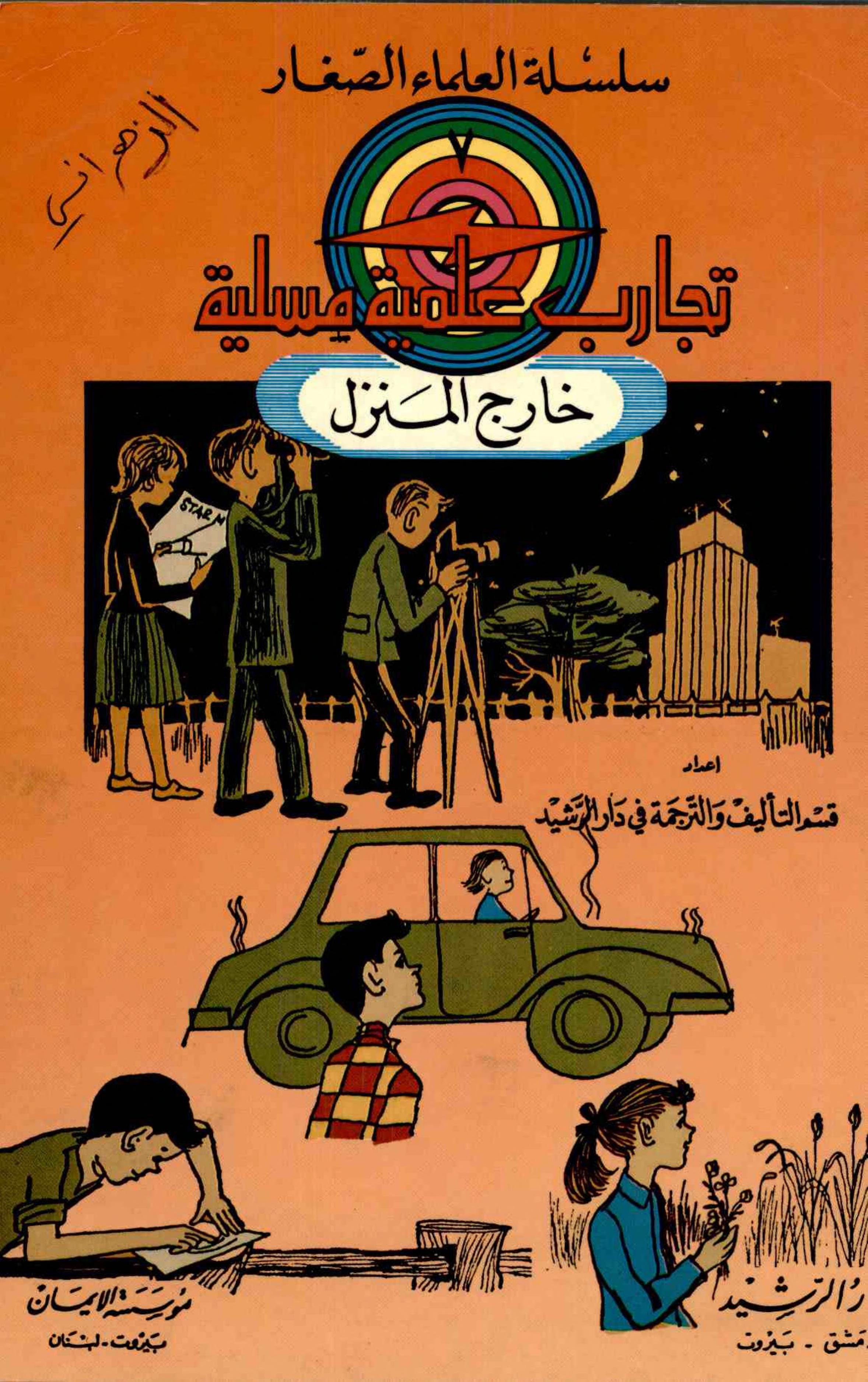 تجارب علمية مسلية في العلوم Free Download Borrow And Streaming Internet Archive Science Illustration Arabic Books Chapter Books