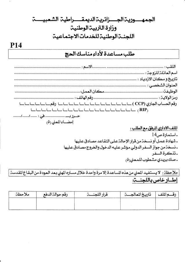 من الرابط أدناه رابط تسجيل قرعة الحج للجزائريين 2017 Http Www Thaqfny Com P 145887 Math Sheet Music Music