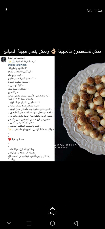 Pin By Moodi On طبخات رمضان Food Desserts Breakfast
